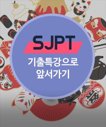 이나가와 유우키 [중고급] SJPT 기출특강으로 앞서가기