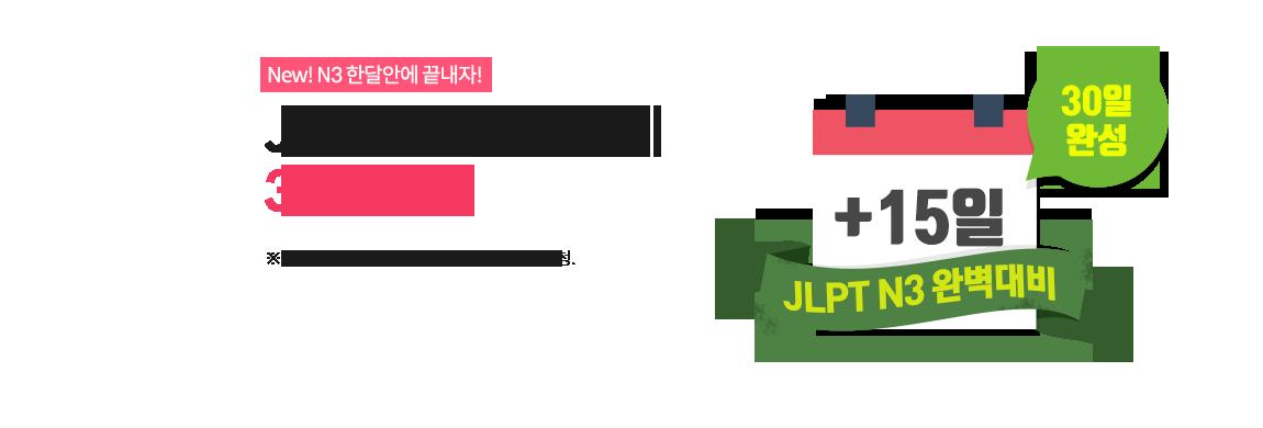 JLPT N3 30일 완성
