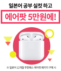 일본어 무한패스+에어팟