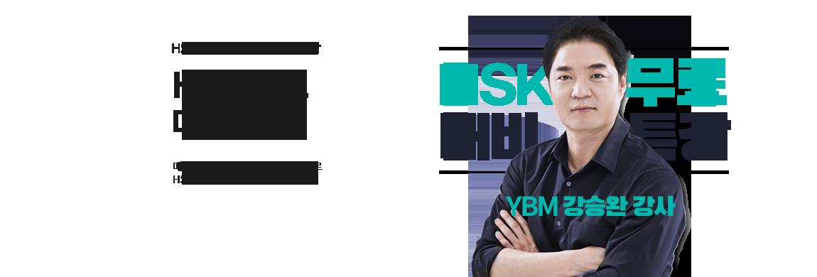 HSK 무료 대비특강