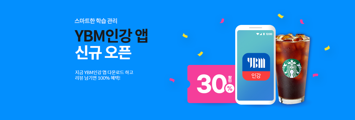 YBM인강 앱 신규 오픈