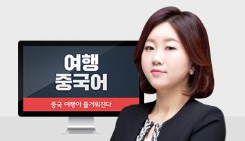 YBM 신다영 초급 | 척 보고 척 말하는 여행중국어