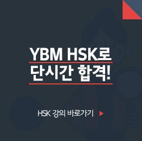 대학생-HSK