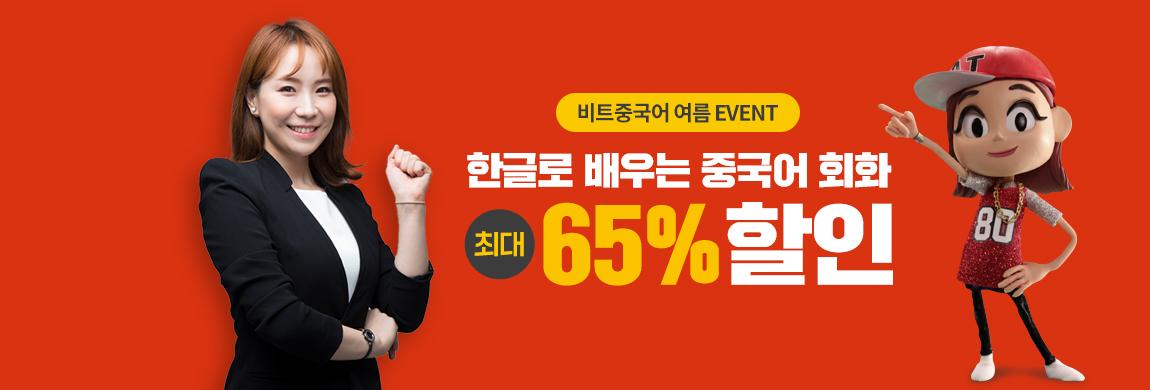 비트중국어 65% 할인!