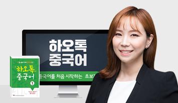 YBM 전유선 초급 | 하오톡 중국어