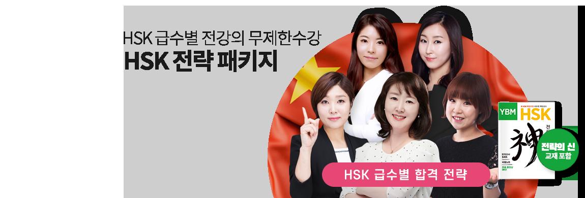 HSK 합격 전략
