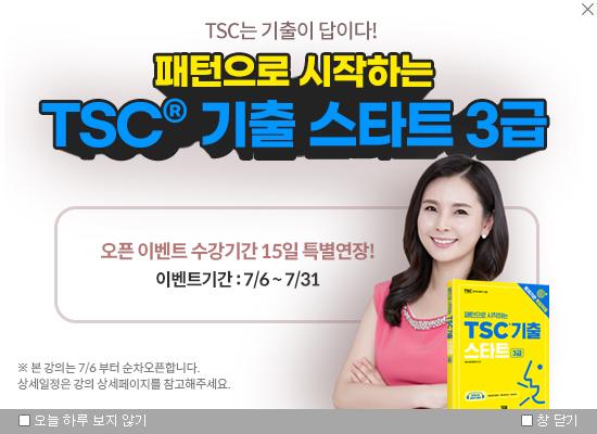 TSC는 기출이 답이다!