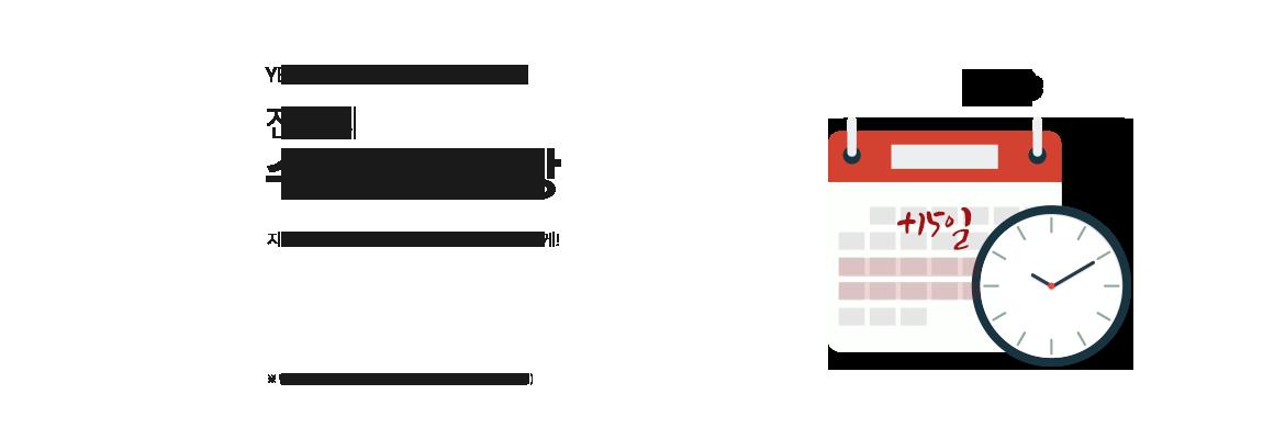 추석연휴 특별기간연장