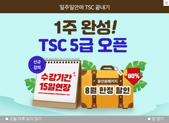 1주완성 TSC 5급 오픈