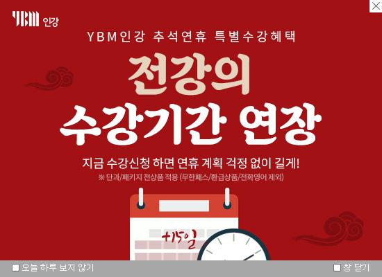 추석연휴 기간연장