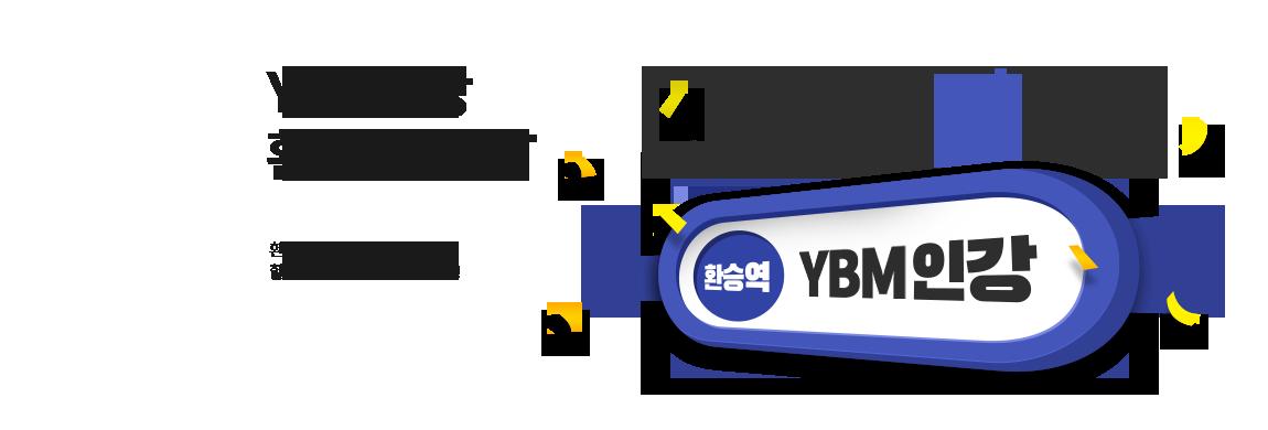 YBM인강 환승 이벤트