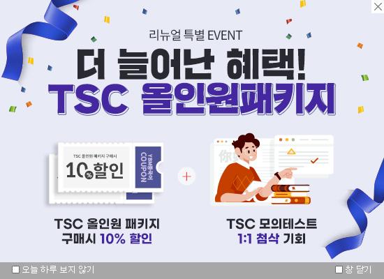 TSC리뉴얼 이벤트