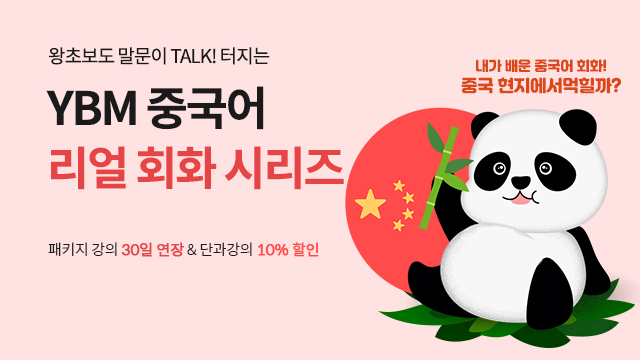 YBM 리얼 중국어 회화