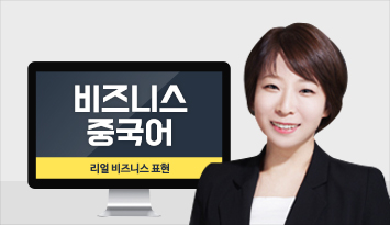 YBM 정소라 중고급 | 비즈니스 중국어