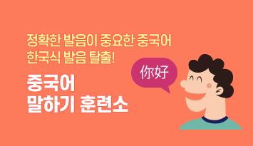 한국식 발음 탈출
