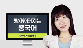 YBM 최지은  중급 | 빵 터지는 중국어 회화 중급
