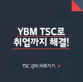 취준생-TSC