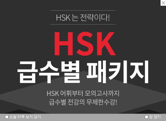 HSK 급수별 패키지
