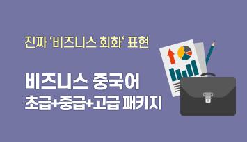 리얼 비즈니스 회화 표현 완성