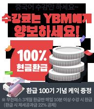 중국어 무한패스 100기 이벤트