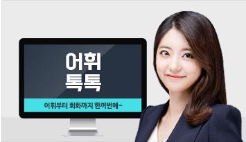 YBM 서수빈 어휘 | 30일에 끝내는 어휘 톡톡