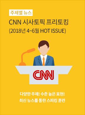 CNN 2018-2