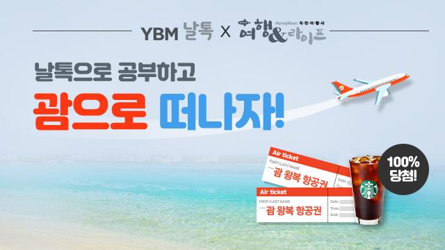201908 날톡 항공권 증정