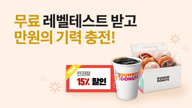 201909 레벨 던킨도넛