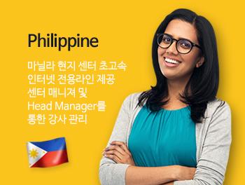 필리핀 원어민2