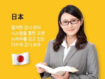 일본원어민