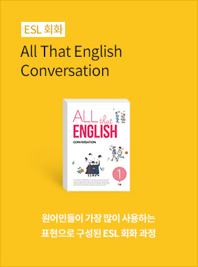 All That Eng