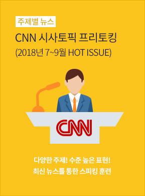 CNN 2018-3