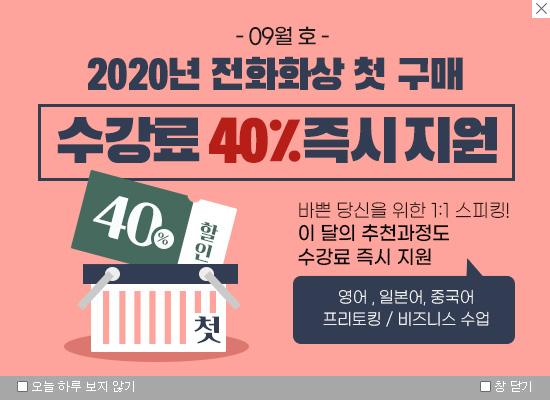 20209 첫구매40%할인