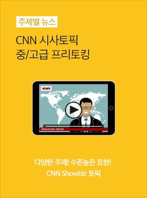 CNN과정