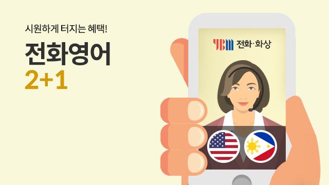 201908 전화영어 2+1