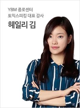 헤일리 킴