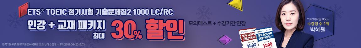 박혜원_1000 vol.2_오픈이벤트