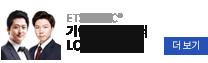 ETS TOEIC® 기출 공식입문서 LC/RC