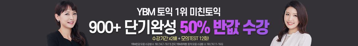 미친토익900+ 넘기기