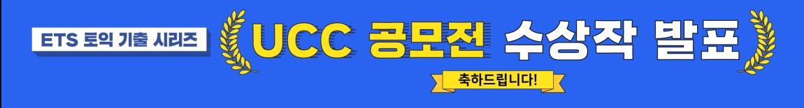 토익기출 UCC 공모전 수상작