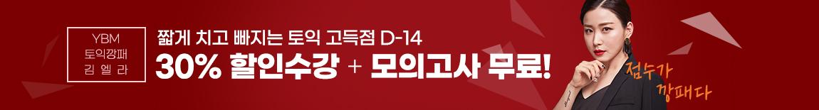 토익깡패 김엘라! 신규강의OPEN