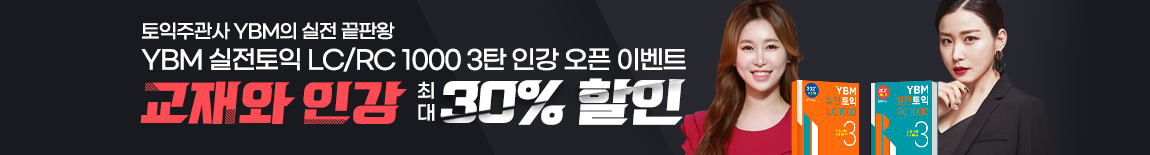 YBM  실전토익 1000 3탄 오픈