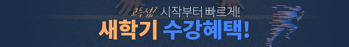3월 새학기 수강혜택