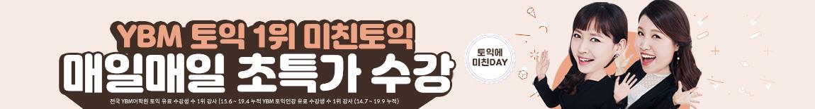 YBM 토익 1위 미친토익