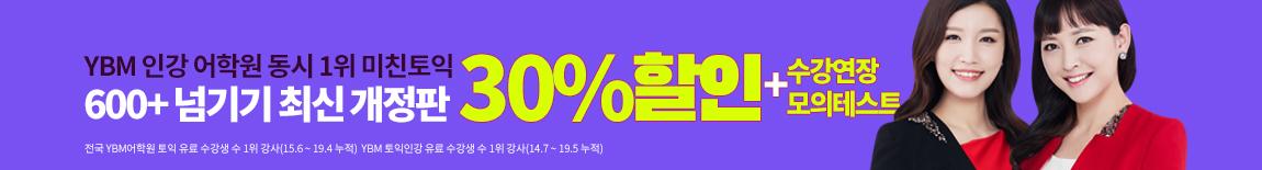 미친토익 600+넘기기 오픈