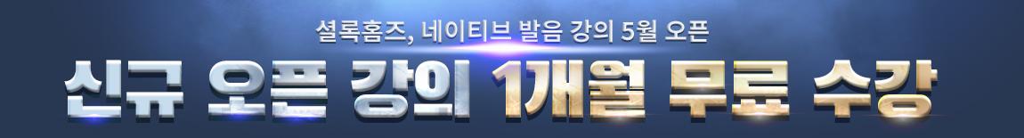 5월 신규 강의 오픈