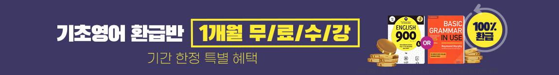 기초영어 환급 30일 기간 연장