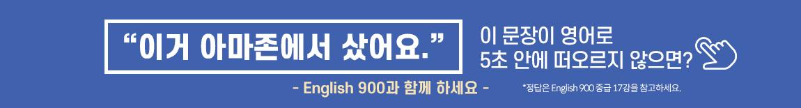 English 900_4월