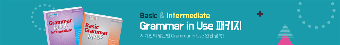 Grammar in Use 패키지