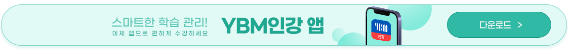 YBM인강 앱